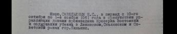 Iš 1961 metų ataskaitos - įžanga