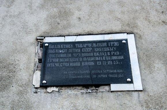 Memorialinė lenta